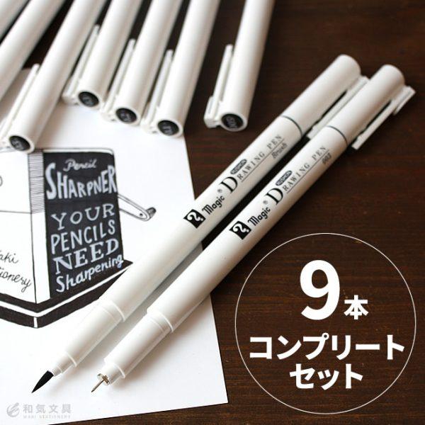 寺西化学 ラッション ドローイングペン 9本セット RUSHON DRAWING PEN 1,458円(税込)