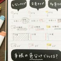 あなたは1色派?3色派?効率化に役立つ「手帳の色分け方」3パターン