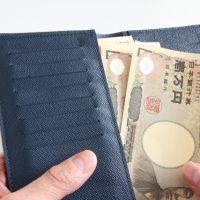 お金が貯まりやすくなる!?誰でもできる「お財布スッキリ」習慣3つ