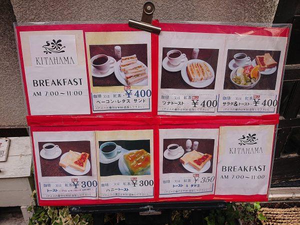 【大阪】ワンコインで楽しむ「ツナトースト」モーニング@喫茶 新北浜