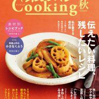 「伝えたい料理、残したいレシピ」プロの料理家が大切にしているレシピ集