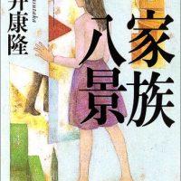 かわいい家政婦さんが欺瞞を暴く!筒井康隆の傑作小説『家族八景』