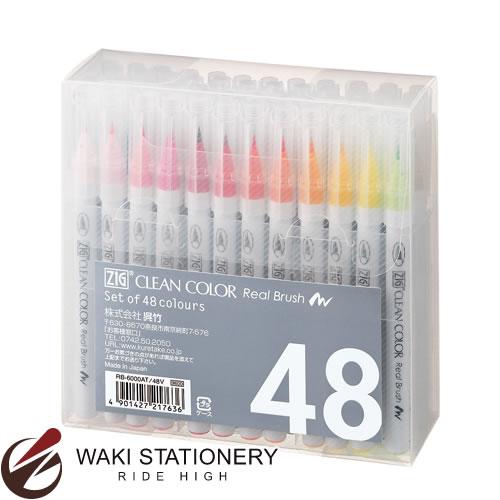 呉竹 筆ペン ZIG クリーンカラーリアルブラッシュ 48色セット