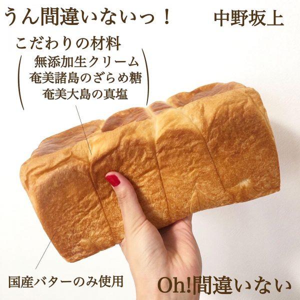 うん間違いないっ!の食パン