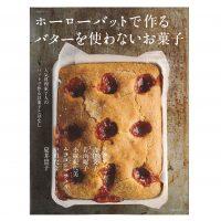 初めてでも簡単♪おやつレシピ集「ホーローバットで作る バターを使わないお菓子」