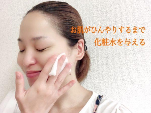お肌がひんやりするまで化粧水を与える