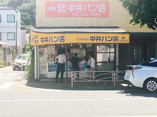 【横須賀】ソウルフード「ポテチパン」が絶品!『中井パン店』
