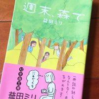 疲れた時に読みたい一冊!心にふわっと響く言葉があふれる『週末、森で』