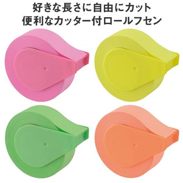 ヤマト YAMATO テープノフセン カッター付きロールふせん 345円(税込)
