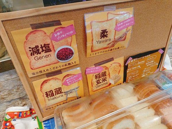 【奈良】こだわり食パンが食べ放題の贅沢モーニング!@ブーランジェリーアルション ラ・メゾン