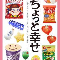 お菓子やごはんで幸せさがし。ハッピーになれる食べものを集めた一冊