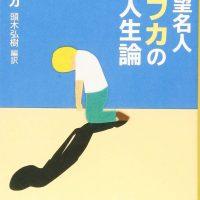 心がつらいときこそ、読みたい一冊『絶望名人カフカの人生論』