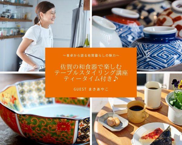 佐賀県和食器イベント