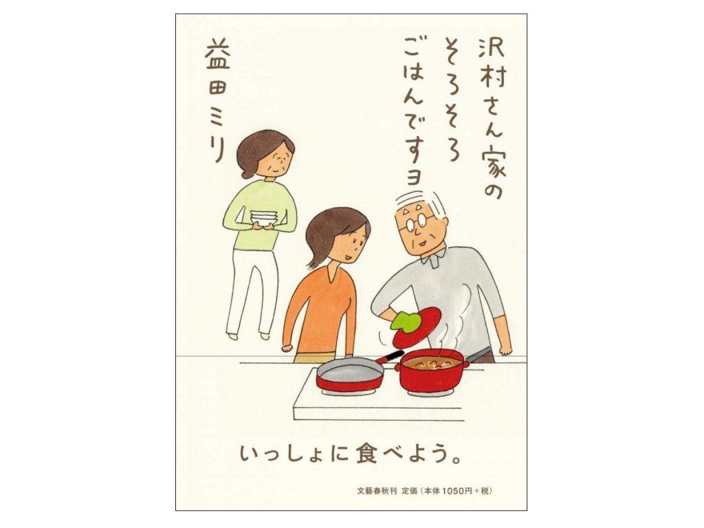 『沢村さん家のそろそろごはんですヨ』