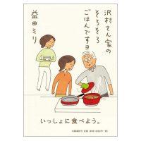 心が癒される♪秋の夜長に読みたい『沢村さん家のそろそろごはんですヨ』