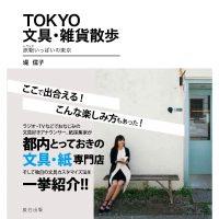 初心者からマニアまで楽しい!お気に入りの文具店に出合える「TOKYO文具・雑貨散歩」
