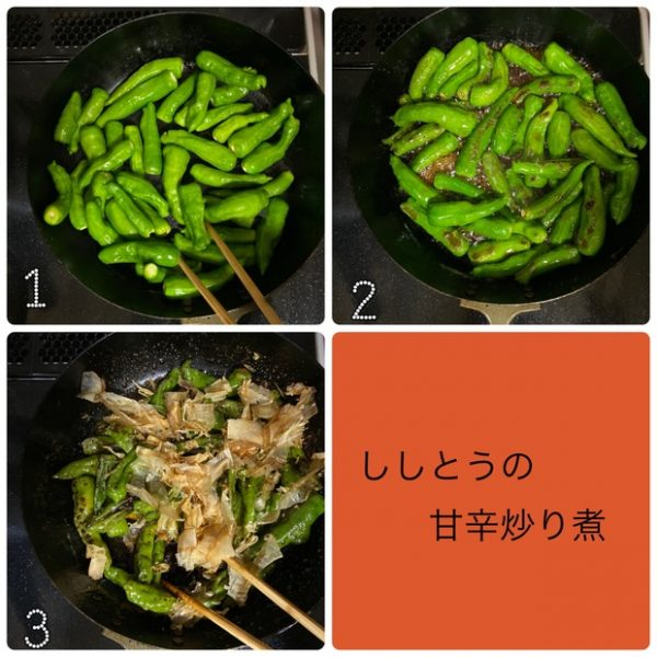 甘辛い味付けがご飯に合う!簡単「ししとうの甘辛炒り煮」の作り置き