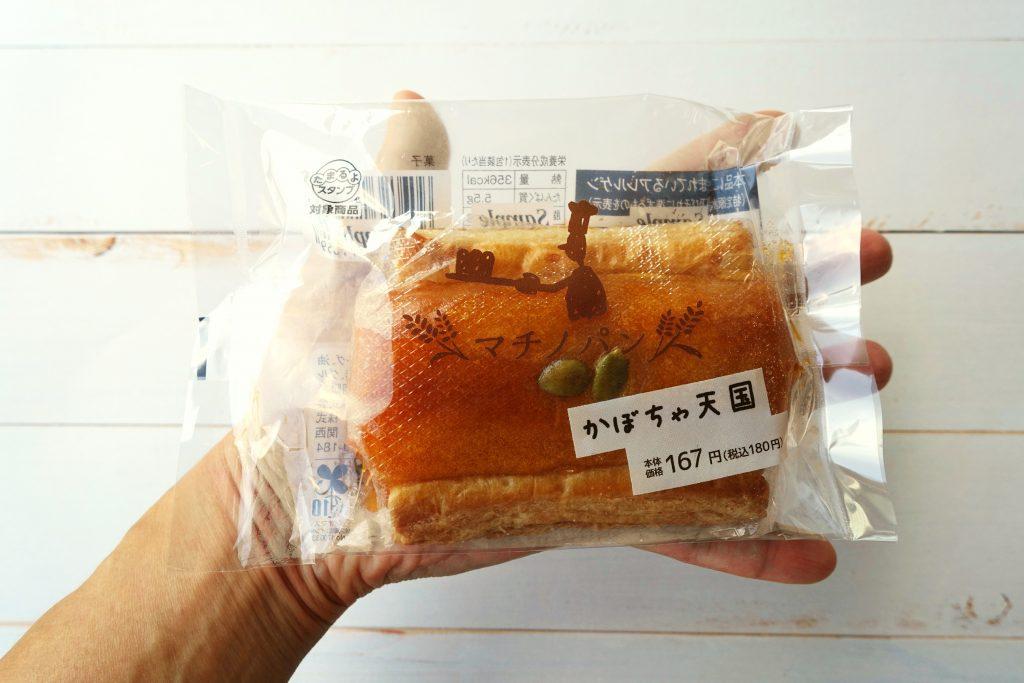 (ずしっと重い!「かぼちゃ天国」)