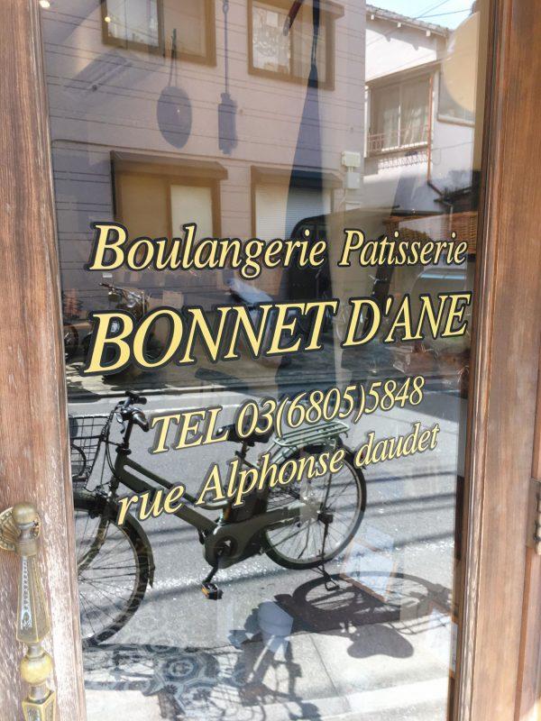 【三宿】毎日通いたくなるパンがいっぱい!「ブーランジェリーボネダンヌ」