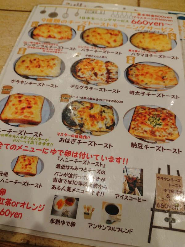 【大阪】厚さ4.3cm!1日中楽しめる極厚トーストモーニング@カフェ・ドゥ・アンサンブル