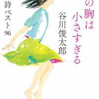 目覚めの一冊に愛の詩集を!『私の胸は小さすぎる 恋愛詩ベスト96』