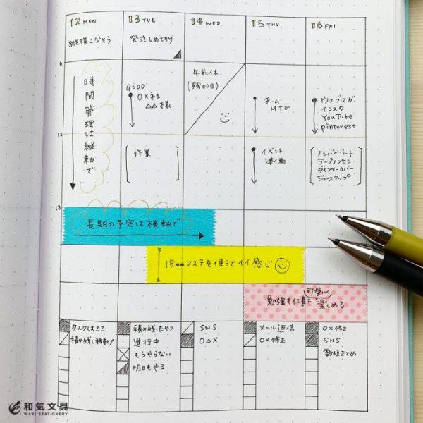 バーチカル手帳活用術