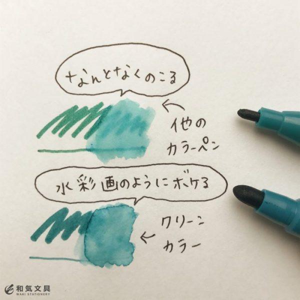 水彩風カラーペン活用方法