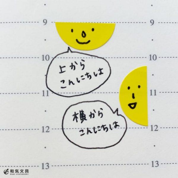 「丸シール」活用バリエーション