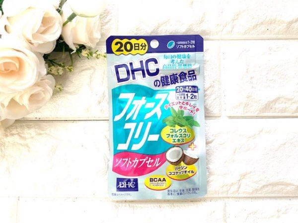 DHC フォースコリー