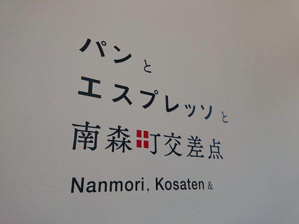 【大阪】厚切りトースト×たっぷり「あんバタ」が幸せ!@パンとエスプレッソと 南森町交差点