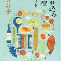 台所でおいしいスープを作りたくなる一冊『パリ仕込みお料理ノート』