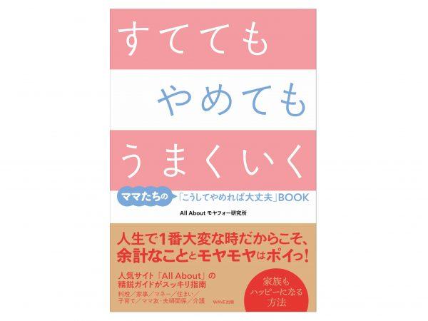 書籍「すてても やめても うまくいく」 1,650円(税込)