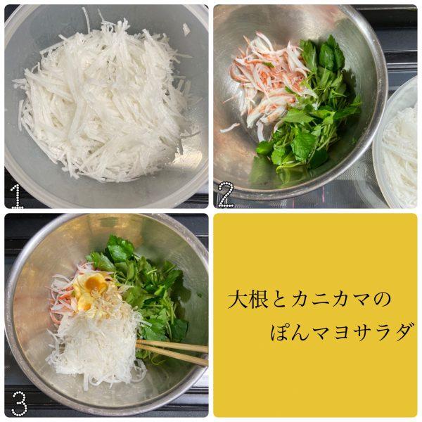 大量消費レシピ!カニカマで簡単『大根のぽんマヨサラダ』の作り置き