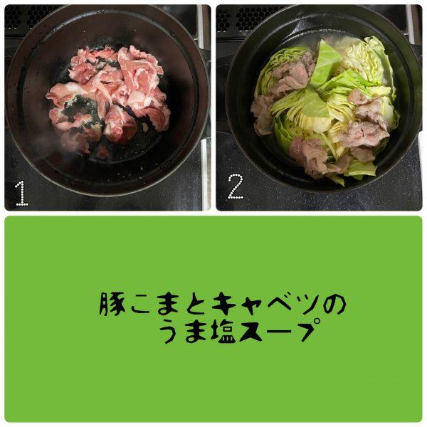 ごま油と塩だけ!胃に優しい作り置き「豚こまキャベツの旨塩スープ」