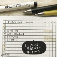 毎日のToDo管理がラクラク!シンプルで使いやすい「月間リスト」の作り方