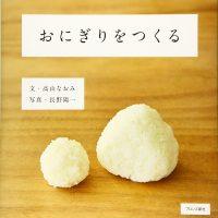 むすんでにぎって。料理家・高山なおみさんの本『おにぎりをつくる』