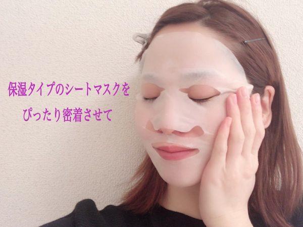 シートマスク