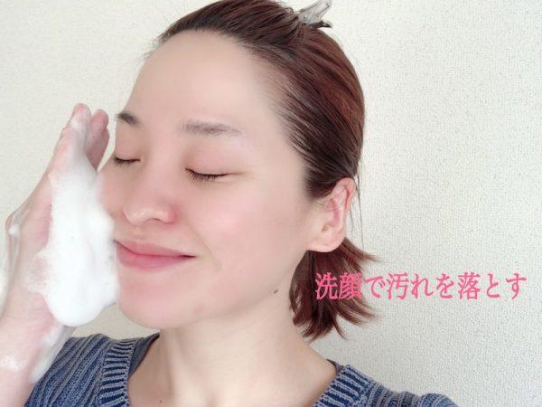 朝洗顔で皮脂や汚れをオフ