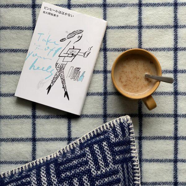 1年のスタートにも、1日のスタートにもぴったりな、佐久間裕美子さんのエッセイ『ピンヒールははかない』