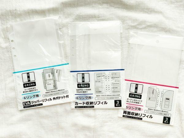 セリアのEVAジッパーリフィル、外ポケット付 カード収納リフィル、両面収納リフィル
