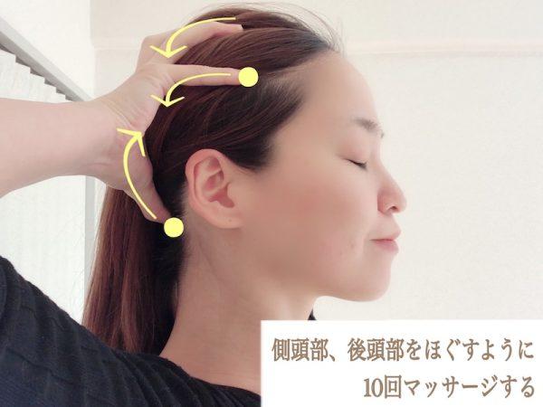 【2】側頭部と後頭部とマッサージ