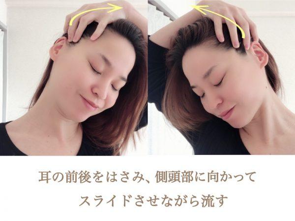 【3】耳の前後から側頭部に向かってスライド