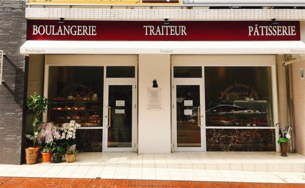 【横浜・センター南】ハード系のパンが最高に美味!「ブーランジェリーパティスリートレトゥールアダチ」