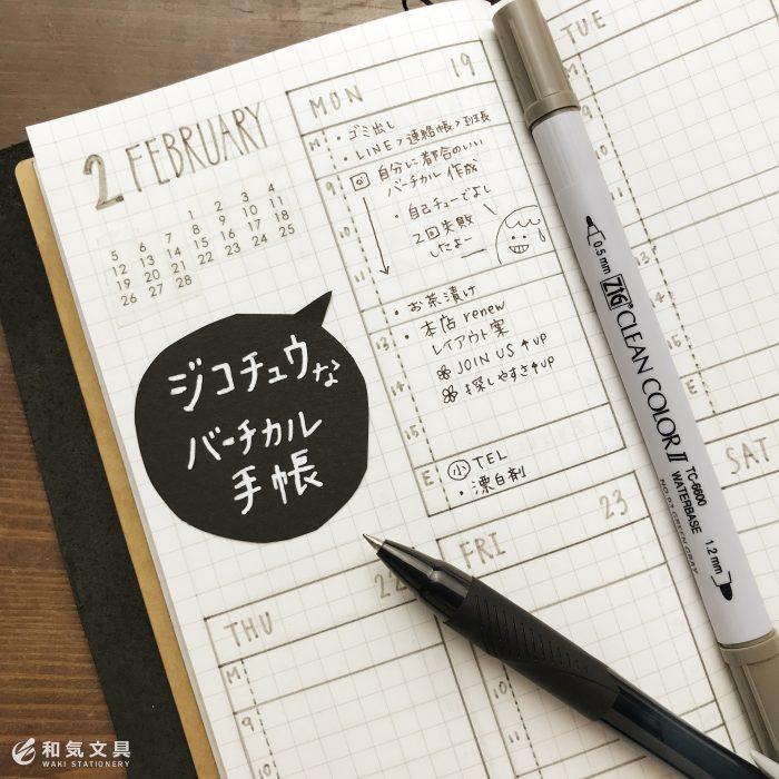 ダイエット 手帳 自作