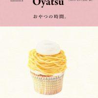ティータイム読書に!日本全国の「おやつ・お菓子」を大特集した一冊