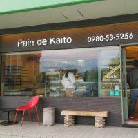 沖縄で朝パン。オススメのベーカリー