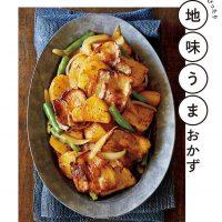 甘辛味が白ご飯に合う!簡単でおいしい「地味うまおかず」レシピ集