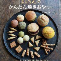 お茶の時間の読書リスト。おやつレシピや地元菓子の本、オススメ3冊