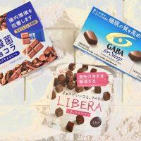 快眠や冷え解消に役立つ!自分に贈りたい「機能性チョコレート」3選