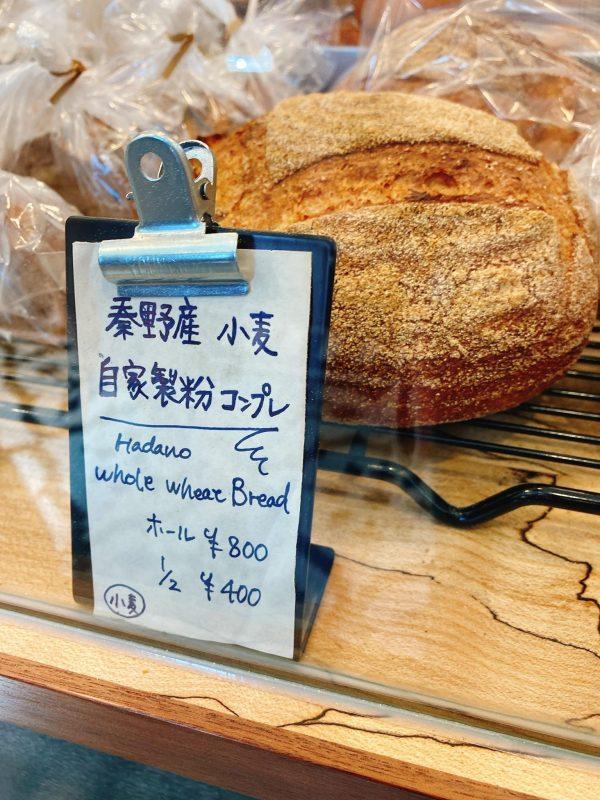秦野産小麦自家製粉コンプレ